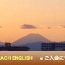 英会話教室:We Teach English