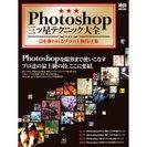 【WEBデザイナー・DTP】Photoshop三ツ星テクニック大...