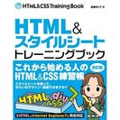 【WEBデザイン入門書】HTML&スタイルシート[トレーニングブ...