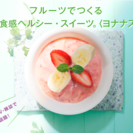 新品未開封 ドール デザートメーカー「yonanas(ヨナナス)」 ヨナナス901 - 家電