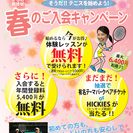 TTCからの招待状 春のご入会キャンペーン(2014年4月1日~6...