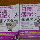20日で合格るぞ! 日商簿記 3級 商業簿記 光速マスター 2冊 ...