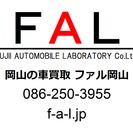 岡山の車買取 ファル岡山です。自動車を高価買取、販売もしております。無料出張査定。お気軽にお問い合わせください。の画像