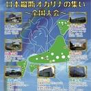 日本縦断オカリナの集い~全国大会~沖縄大会