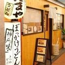 飲食店(居抜き物件)