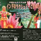 南インド古典舞踊バラタナティヤム公演「インドのラクシュミーと日本の...