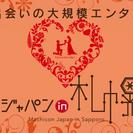 【200名募集!】第7回 街コンジャパン in 札幌