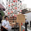 【1DAY・現地講座】祇園祭り 宵々山の魅力発見 JEUGIAカ...