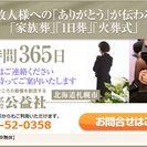 札幌市の「株式会社公益社」では、お世話になった故人に「ありがとう」...