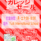 YuAi International Schoolのガレージセール...