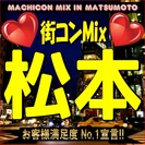 第2回街コンMix in松本 【恋活・街コンの決定版!】女性に優し...
