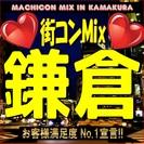 第2回街コンMix in 鎌倉 【恋活・街コンの決定版!】女性に優...