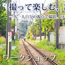 鎌倉・撮り歩き映画ワークショップ