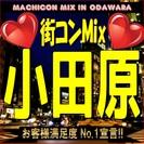 第2回街コンMix in小田原 【恋活・街コンの決定版!】女性に優...