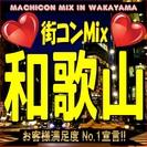 第3回街コンMix in和歌山 【恋活・街コンの決定版!】女性に優...