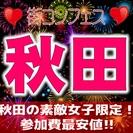 第6回街コンフェス in 秋田 大好評につき第6弾もやります!女性...