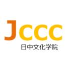 【日中文化学院】無料体験レッスン受付中!
