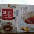ティーインストラクター 紅茶関連本