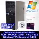 高スペックPC☆メモリ8GHDD1T交換可