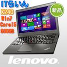 【新品】lenovo ThinkPadX240 i5バージョン【...
