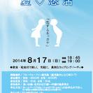 8/17(日) 夏♡恋活 女性参加者追加募集中!