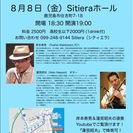【ご予約承り中】尺八&ギターコンサート in Sitieraホール...
