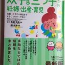 双子&三つ子ママの妊娠・出産・育児