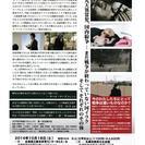ドキュメンタリー映画「ファルージャ イラク戦争日本人人質事件・・・...