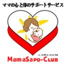 ママ専用 ママの心と体のサポートサービス ママサポくらぶ