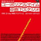 「コーポリアルマイム@森下スタジオ」第3弾:8月4日〜5日(月火)...