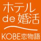 【KOBE恋物語】 ここからはじまる素敵な出会い♪