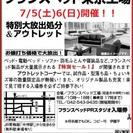 【オススメ】 ★7/5(土)6(日)フランスベッド 東京工場『お買...