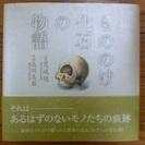 もののけ化石の物語  イラスト本