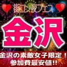 第8回街コン夜フェスin金沢 【金...