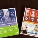 フランクリン・コヴィージャパン『人生は手帳で変わる』シリーズ2冊