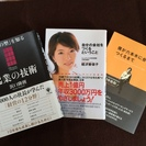 起業ノウハウ関連本 3冊