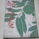「婦人の友」創業1903年から2014年まで約100年分1200冊