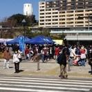けやきロード本郷台・フリーマーケット - フリーマーケット