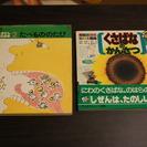 【終了】小学生向けの本 各種②
