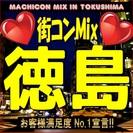 街コンMix in徳島 【恋活・街コンの決定版!】3時間半タップリ...