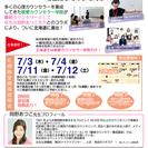 【札幌教室】この夏、心理学を学ぼう!