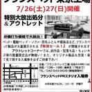 ★7/26-27フランスベッド 東京工場『特別セール!』