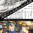 海駆ける巨獣たちの系譜/エミール-でっかいじいちゃんのちっちゃいじ...