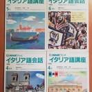NHKイタリア語講座テキスト 4冊