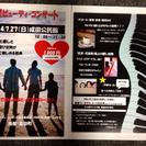 ビューティコンサート+富谷祭+成田公民館