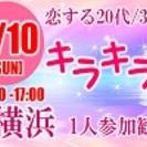 恋するキラキラ20代・30代コン@横浜