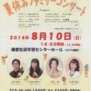夏休みファミリーコンサート
