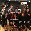 相澤ひかるミュージカル・ボーカル教室