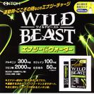 井藤漢方製薬「WILD BEAST」 6g×7袋入