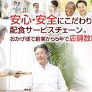 急募☆配達スタッフ☆未経験OK